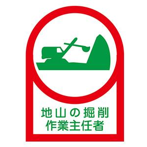 ヘルメット用ステッカー HL−11 地山の掘削作業主任者 233011