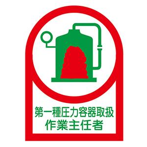 ヘルメット用ステッカー HL−14 第一種圧力容器取扱 233014