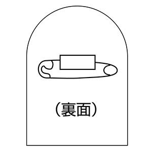 バッジベース HL−BS 10個1組 233900