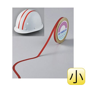 反射フリーテープ FT−B(小) 反射赤 234302