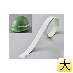 ヘルメット用ライン HLM−A(大) 白 235107