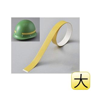 ヘルメット用ライン HLM−C(大) 黄 235109