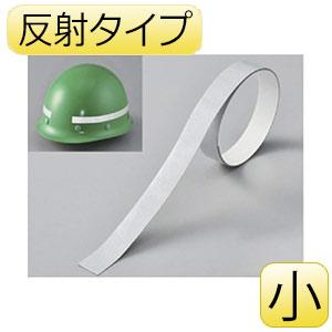 ヘルメット用ライン HL−A(小) 反射白 235301