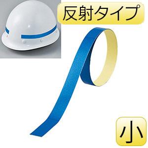 ヘルメット用ライン HL−G(小) 235314