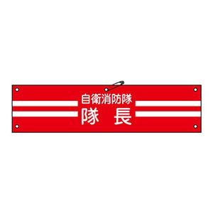 自衛消防隊用腕章 自衛−1 隊長 236001