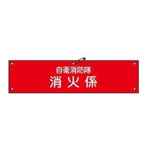 自衛消防隊用腕章 自衛−3 消火係 236003