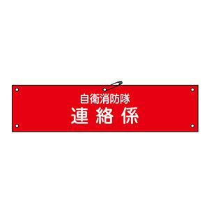 自衛消防隊用腕章 自衛−6 連絡係 236006