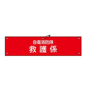 自衛消防隊用腕章 自衛−7 救護係 236007