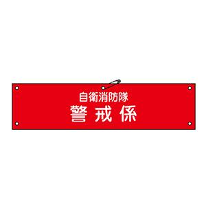 自衛消防隊用腕章 自衛−8 警戒係 236008