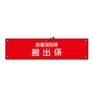 自衛消防隊用腕章 自衛−9 搬出係 236009