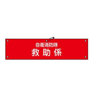 自衛消防隊用腕章 自衛−11 救助係 236011