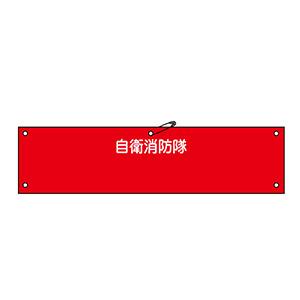 自衛消防隊用腕章 自衛−100 236100