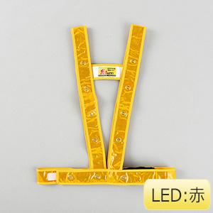 タスキ型LED反射ベスト GR 238027