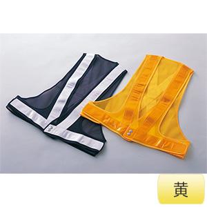 ベスト ポリス型ベスト(黄) フリー 238042