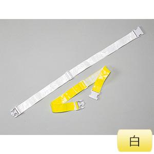 反射ベルト ベルティ(白) 反射部:黄 238061