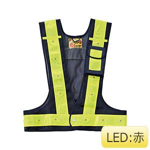 多機能LEDベスト KY−BL LED赤 フリー 238099