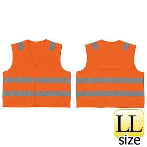 蛍光反射ベスト ENベスト−OR−LL 蛍光オレンジ 238204