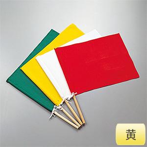 手旗 黄 300×420mm 245003