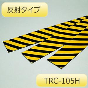 トラクッション 反射 TRC−105H 幅10cm×厚さ5mm 247041