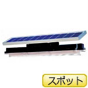 ソーラー式LED照明 WA45S−004AS 249011