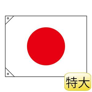 旗 日章旗(特大) 1300×2100mm 250040