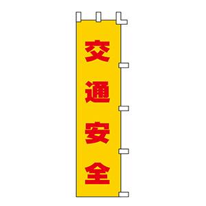 ノボリ旗 ノボリ−1 交通安全 255001