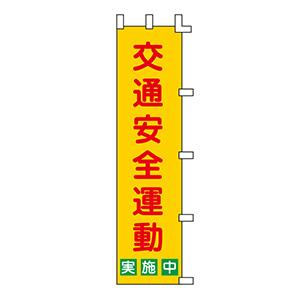 ノボリ旗 ノボリ−2 交通安全実施中 255002