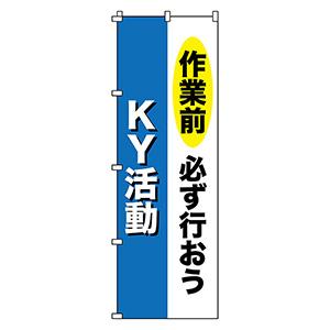 ノボリ旗 ノボリ−11 作業前必ず行おうKY活動 255011