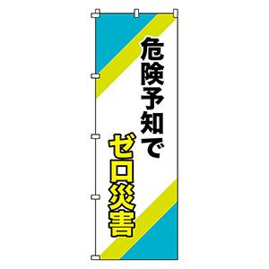 ノボリ旗 ノボリ−16 危険予知でゼロ災害 255016