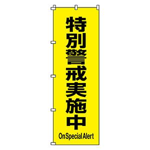 ノボリ旗 ノボリ−17 特別警戒実施中 255017