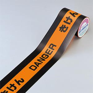 文字入り蛍光トラテープ TR8−A きけん 256801