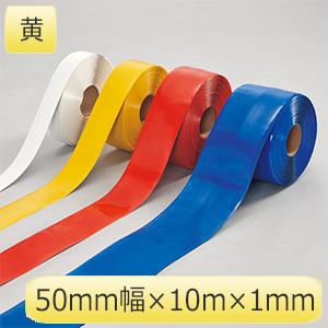 ラインプロ LP501−Y 黄 258102