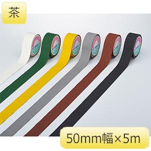 滑り止めテープ SV−55BR 茶 260155