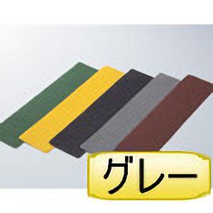 滑り止めテープ SV−8 150×610mm グレー 260208