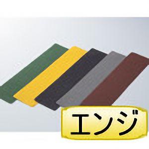 滑り止めテープ SV−9 150×610mm エンジ 260209