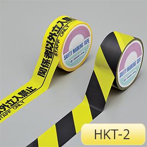 安全標示テープ HKT−2 黄/黒 262132