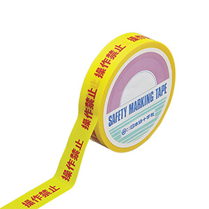 安全標示テープ HKT−3 操作禁止 262133
