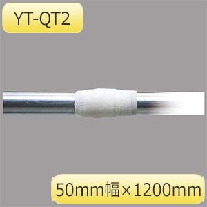 クイックテープ YT−QT2 268412