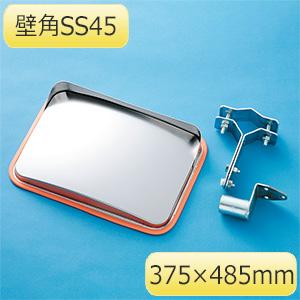 簡易タイプミラー 壁角SS45 375×485mm 276160