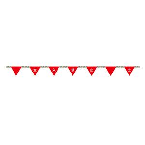 フラッグ標識ロープ−5 立入禁止 281005