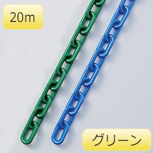プラカラーチェイン PT−820G 20M グリーン 284081