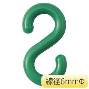 Sフック PF−6G 6mm径 グリーン 2個/組 284122