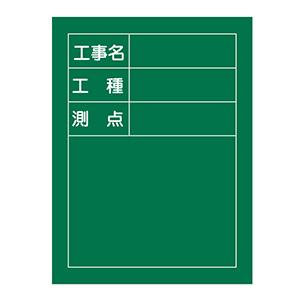 工事用黒板 H−10 タテ型 289010