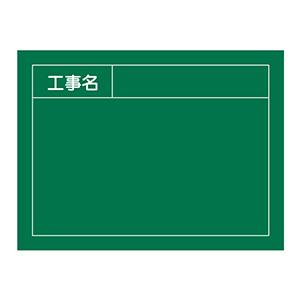 工事用黒板 W−3 撮影用罫引型式 289023