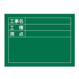 工事用黒板 W−5 ヨコ型 289025