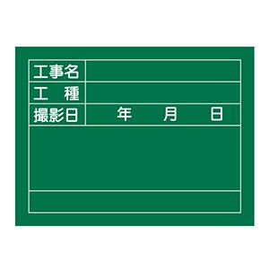 工事用黒板 W−6 撮影用罫引型式 289026