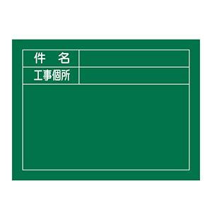 工事用黒板 W−7 撮影用罫引型式 289027