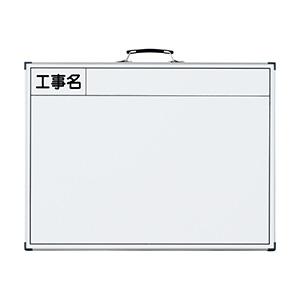工事用黒板 ホワイトボード WW−2 289032