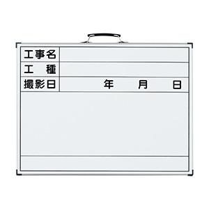 工事用黒板 ホワイトボード WW−3 289033