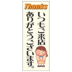 反射マナープレート HM−12 いつもご来店ありがとうごさいます 292112